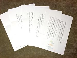 音大生 T.H さんのお母様 広島県尾道市 Y.H さんからのお手紙